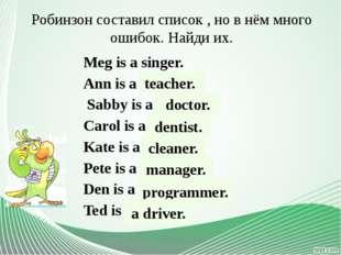 Робинзон составил список , но в нём много ошибок. Найди их. Meg is a singer.