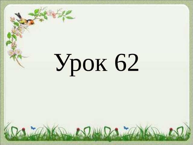 Урок 62