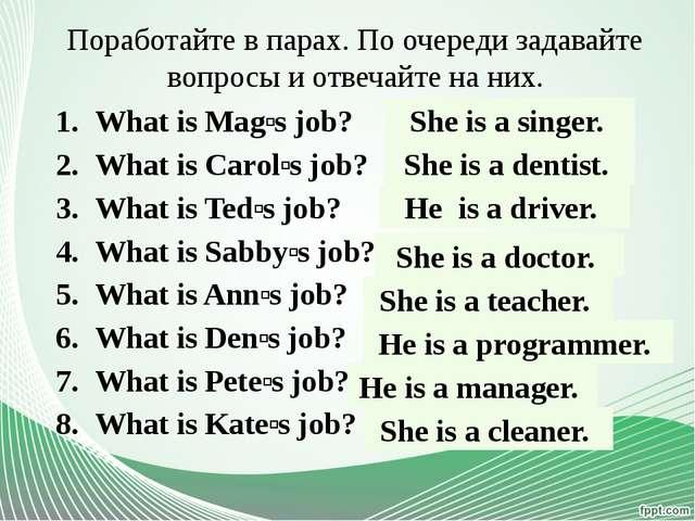 Поработайте в парах. По очереди задавайте вопросы и отвечайте на них. What is...