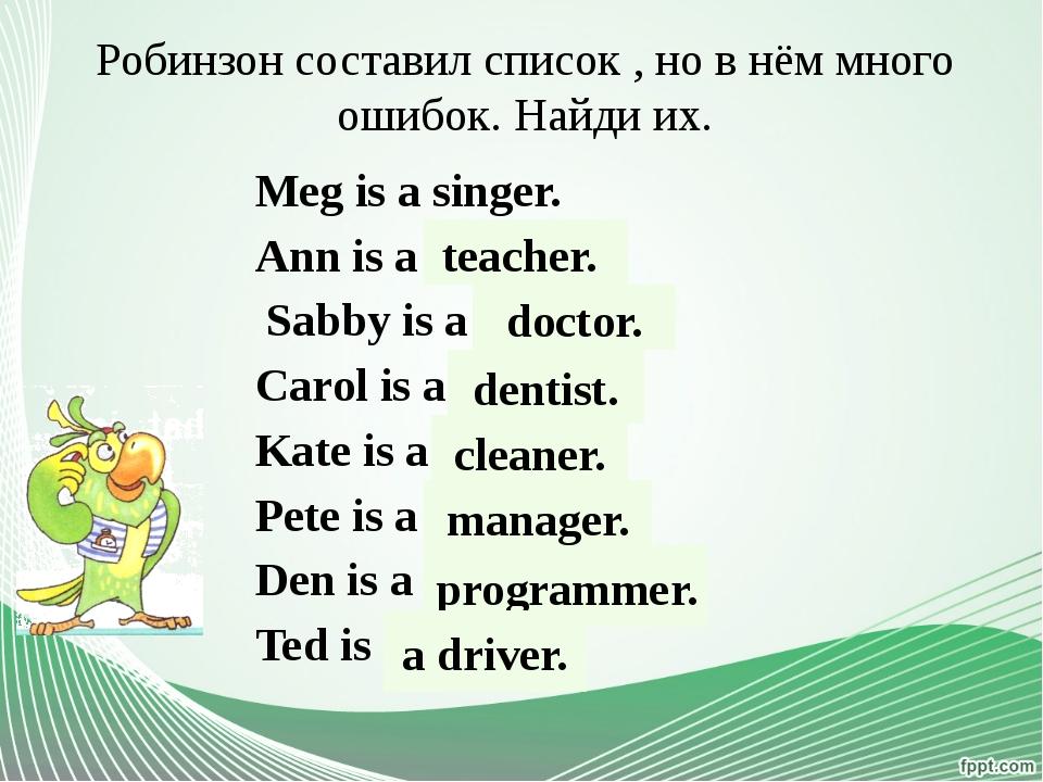 Робинзон составил список , но в нём много ошибок. Найди их. Meg is a singer....