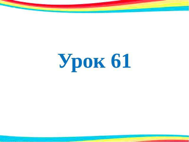 Урок 61