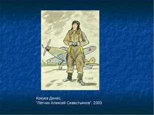 """Кокуев Денис, """"Лётчик Алексей Севастьянов"""", 2003"""