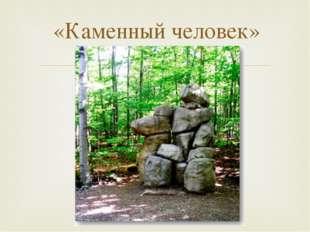 «Каменный человек» 