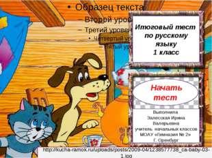 Итоговый тест по русскому языку 1 класс Выполнила Залесская Ирина Валерьевна