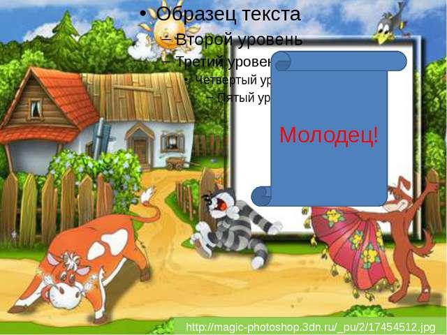 Молодец! http://magic-photoshop.3dn.ru/_pu/2/17454512.jpg