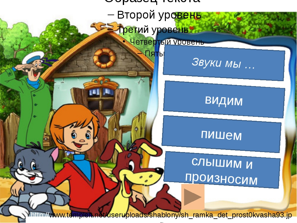 Звуки мы … видим пишем слышим и произносим http://www.templeit.net/useruploa...