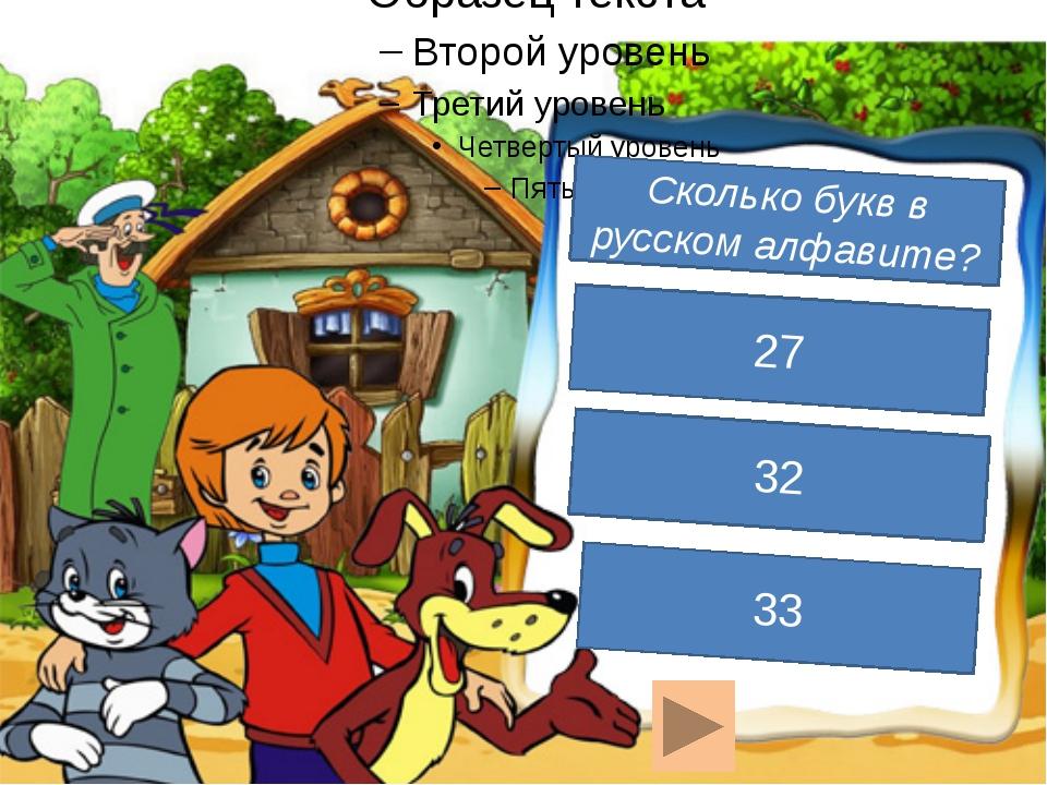 Сколько букв в русском алфавите? 27 32 33
