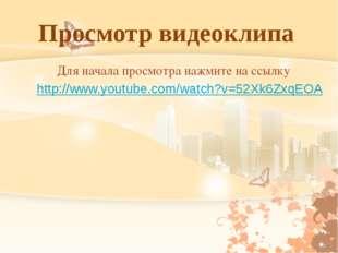 Просмотр видеоклипа Для начала просмотра нажмите на ссылку http://www.youtube