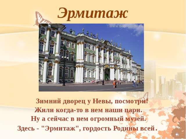 Эрмитаж Зимний дворец у Невы, посмотри! Жили когда-то в нем наши цари. Ну а с...