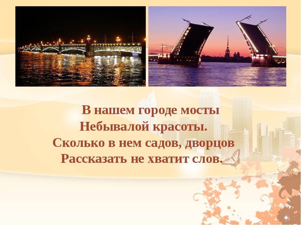 В нашем городе мосты Небывалой красоты. Сколько в нем садов, дворцов Рассказ...