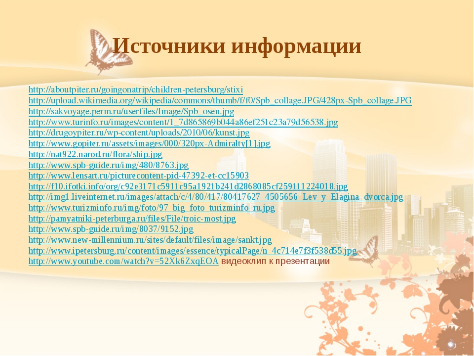 Источники информации http://aboutpiter.ru/goingonatrip/children-petersburg/st...
