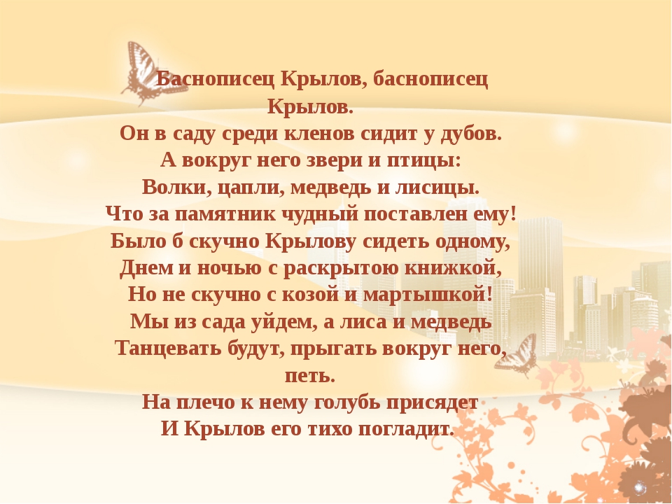 Баснописец Крылов, баснописец Крылов. Он в саду среди кленов сидит у дубов....