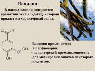 В плодах ванили содержится ароматический альдегид, который придает им характ