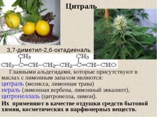 Главными альдегидами, которые присутствуют в маслах с лимонным запахом являю