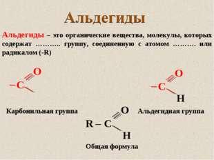 Альдегиды – это органические вещества, молекулы, которых содержат ……….. групп