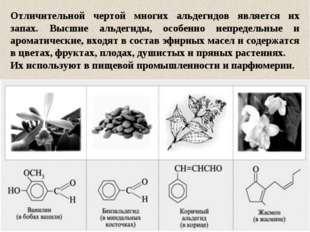 Отличительной чертой многих альдегидов является их запах. Высшие альдегиды, о