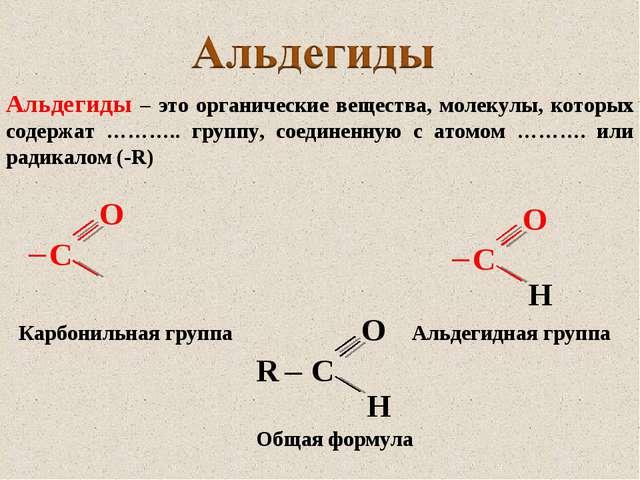 Альдегиды – это органические вещества, молекулы, которых содержат ……….. групп...