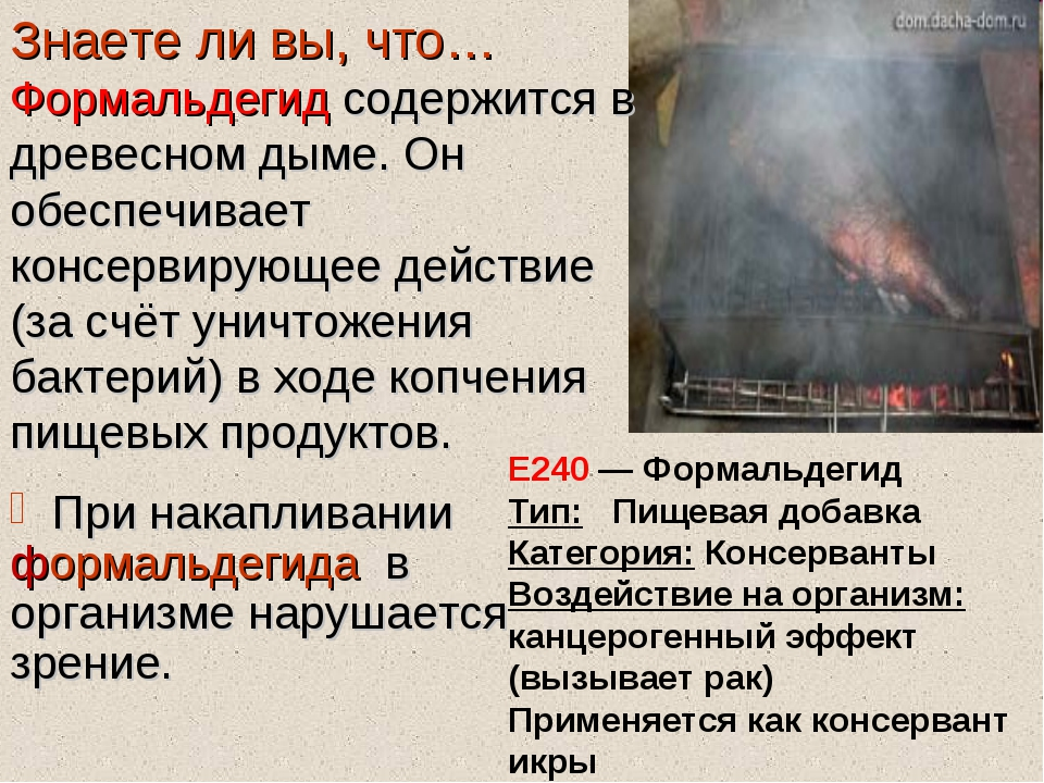 Формальдегид содержится в древесном дыме. Он обеспечивает консервирующее дейс...