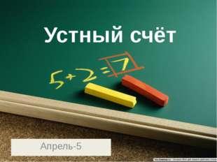 Устный счёт Апрель-5
