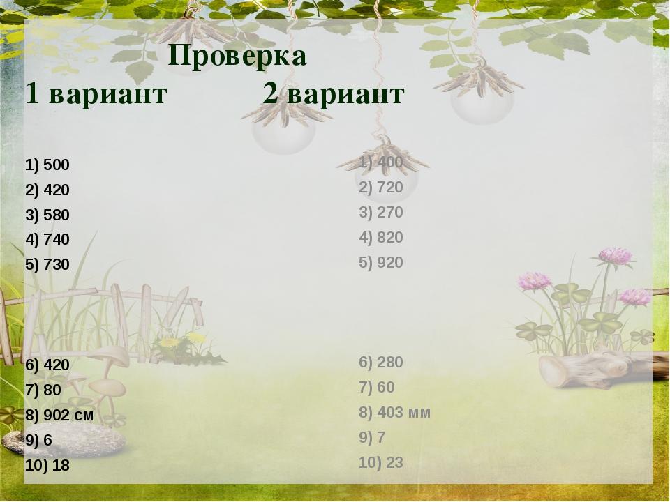 Проверка 1 вариант 2 вариант 1) 500 2) 420 3) 580 4) 740 5) 730 6) 420 7) 80...