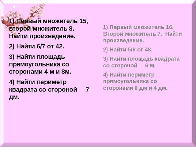 1) Первый множитель 15, второй множитель 8. Найти произведение. 2) Найти 6/7...
