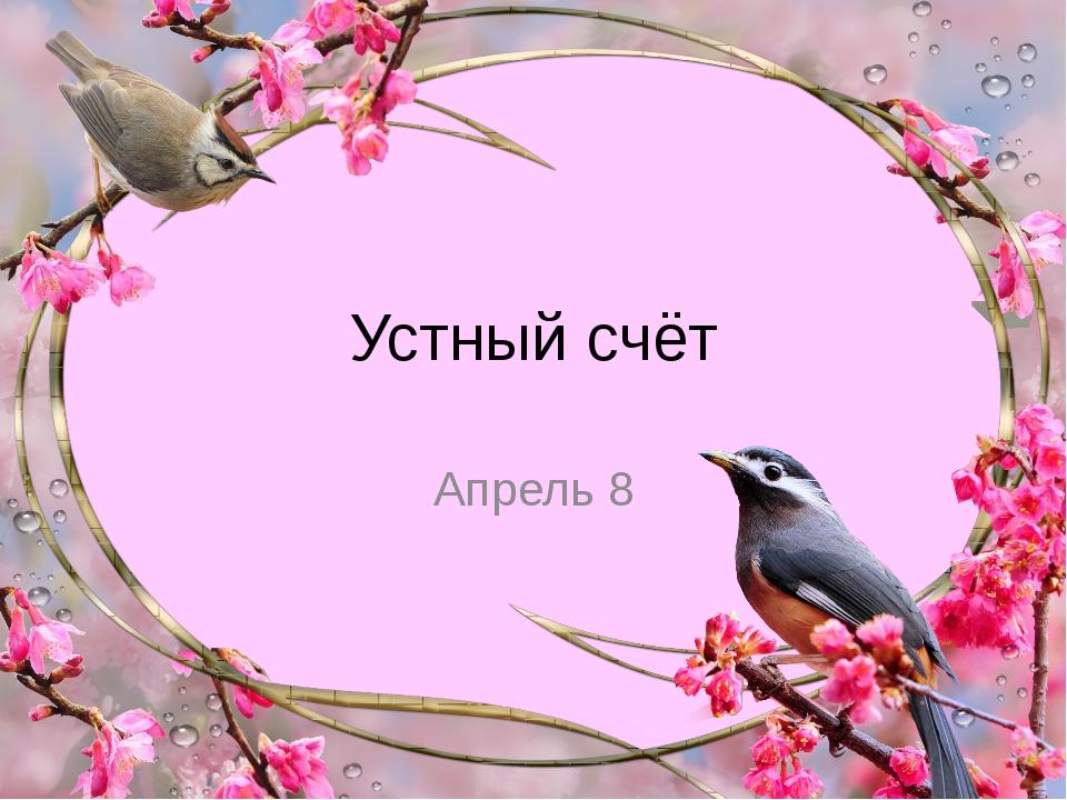 Устный счёт Апрель 8