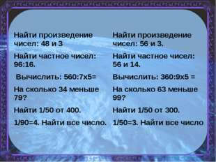 Найти произведение чисел: 48 и 3 Найти частное чисел: 96:16. Вычислить: 560:7