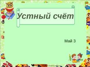 Устный счёт Май 3 corowina.ucoz.com
