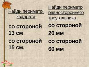 Найди периметр квадрата со стороной 13 см со стороной 15 см. Найди периметр р