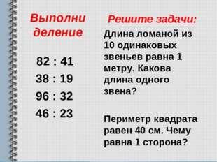 Выполни деление 82 : 41 38 : 19 96 : 32 46 : 23 Решите задачи: Длина ломаной