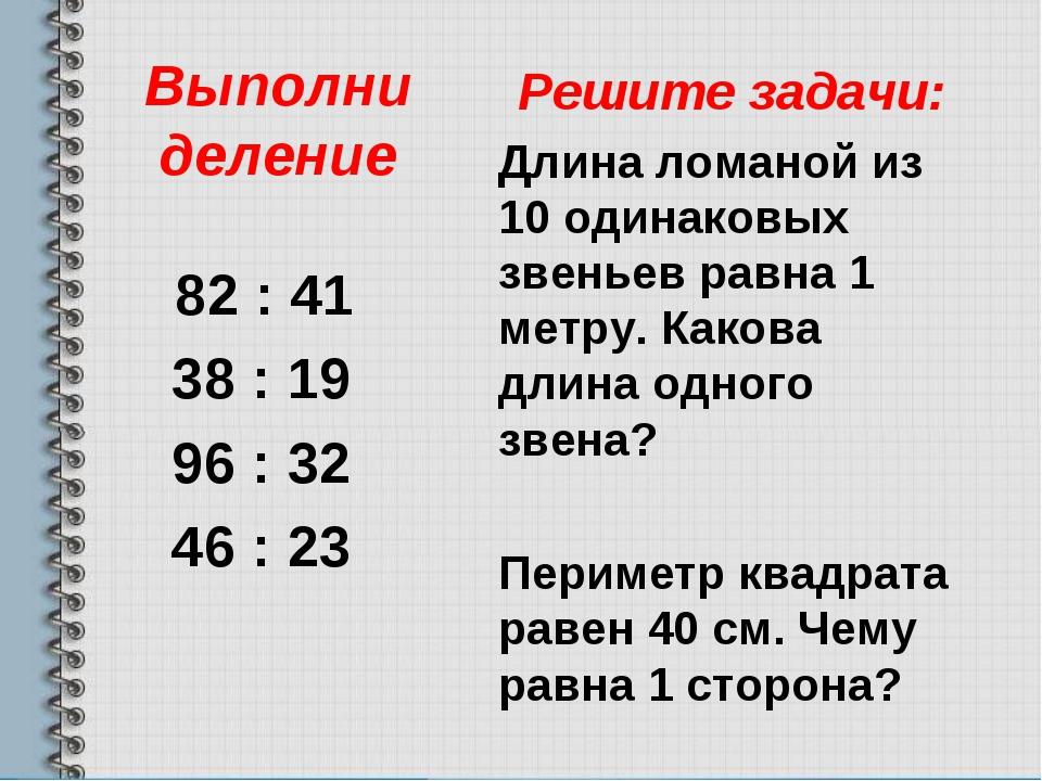 Выполни деление 82 : 41 38 : 19 96 : 32 46 : 23 Решите задачи: Длина ломаной...