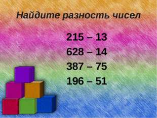 Найдите разность чисел 215 – 13 628 – 14 387 – 75 196 – 51