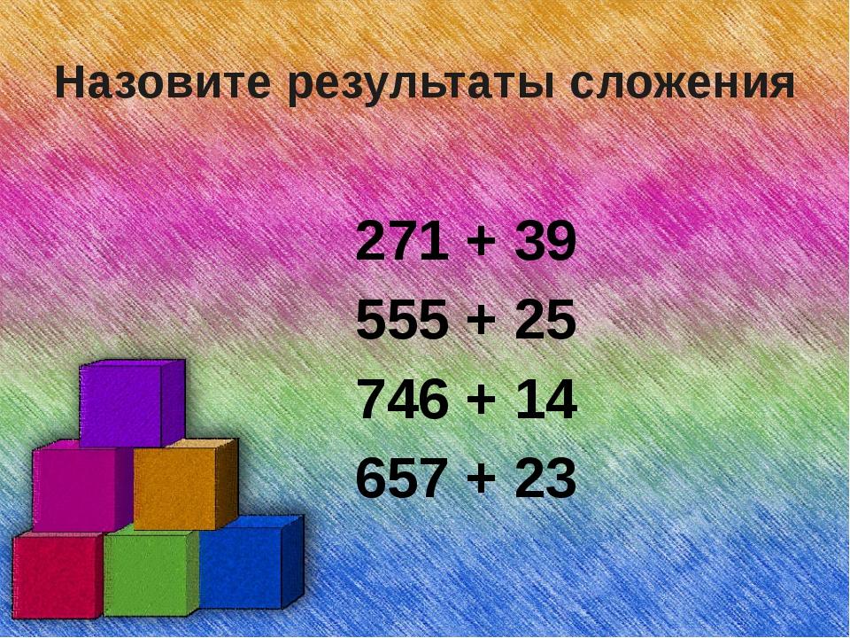Назовите результаты сложения 271 + 39 555 + 25 746 + 14 657 + 23