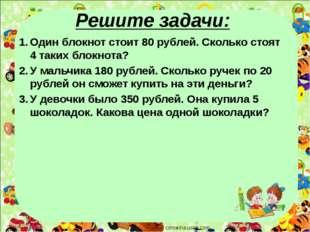 Решите задачи: Один блокнот стоит 80 рублей. Сколько стоят 4 таких блокнота?