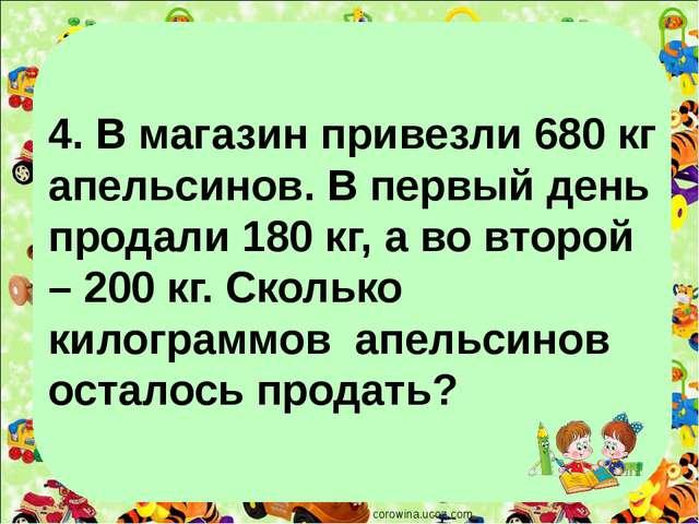 corowina.ucoz.com 4. В магазин привезли 680 кг апельсинов. В первый день прод...