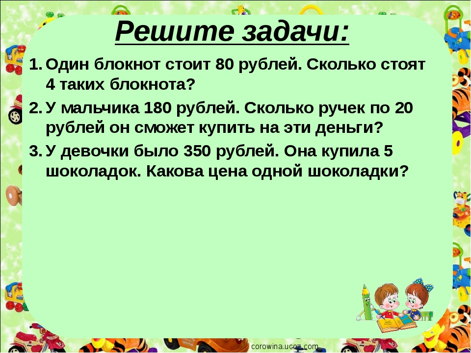 Решите задачи: Один блокнот стоит 80 рублей. Сколько стоят 4 таких блокнота?...