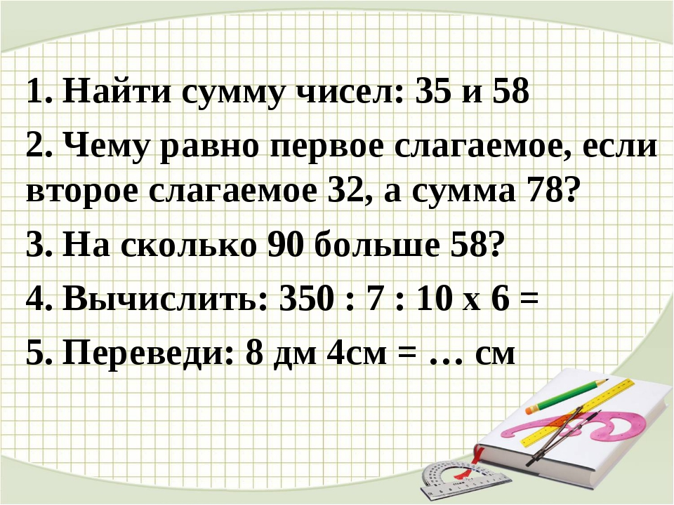 1. Найти сумму чисел: 35 и 58 2. Чему равно первое слагаемое, если второе сла...