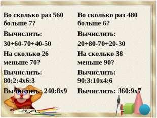Во сколько раз 560 больше 7? Вычислить: 30+60-70+40-50 На сколько 26 меньше 7