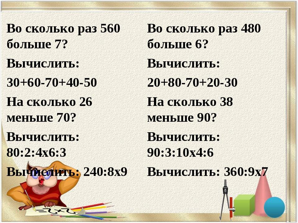 Во сколько раз 560 больше 7? Вычислить: 30+60-70+40-50 На сколько 26 меньше 7...