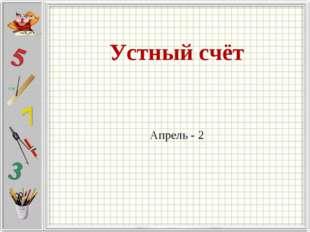 Устный счёт Апрель - 2