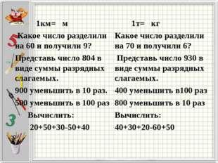 1км= м Какое число разделили на 60 и получили 9? Представь число 804 в виде