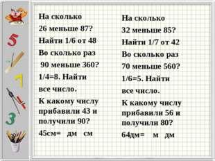 На сколько 26 меньше 87? Найти 1/6 от 48 Во сколько раз 90 меньше 360? 1/4=8.