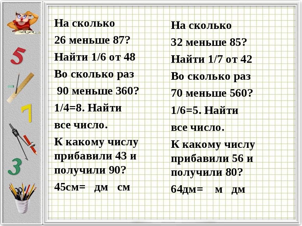 На сколько 26 меньше 87? Найти 1/6 от 48 Во сколько раз 90 меньше 360? 1/4=8....