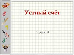 Устный счёт Апрель - 3