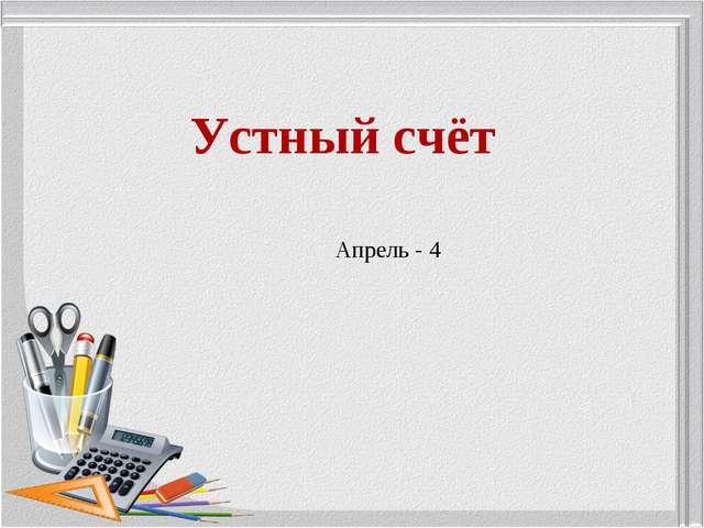 Устный счёт Апрель - 4