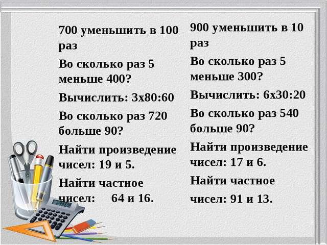 700 уменьшить в 100 раз Во сколько раз 5 меньше 400? Вычислить: 3х80:60 Во ск...