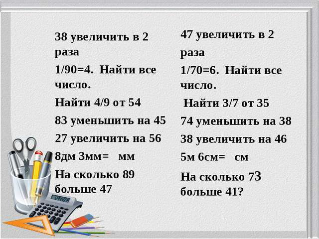 38 увеличить в 2 раза 1/90=4. Найти все число. Найти 4/9 от 54 83 уменьшить н...