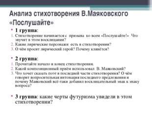 Анализ стихотворения В.Маяковского «Послушайте» 1 группа: Стихотворение начин