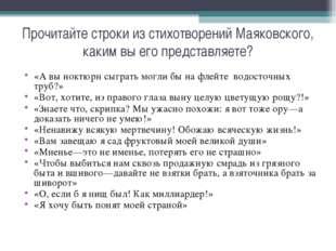 Прочитайте строки из стихотворений Маяковского, каким вы его представляете? «