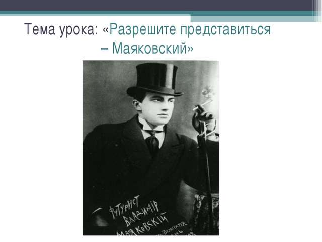 Тема урока: «Разрешите представиться – Маяковский»